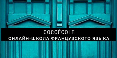Кейс продвижения онлайн школы французского языка Cocoecole