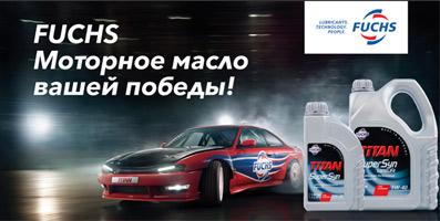 Кейс по разработке эффективной наружной рекламы для бренда Fuchs Titan