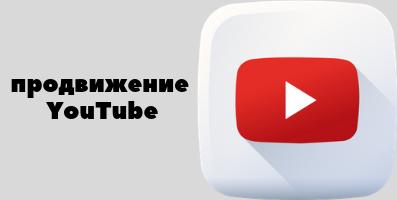 Основные факторы продвижения канала и видео на YouTube