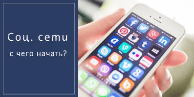 С чего начать продвижение в социальных сетях?  Инструкция от агентства Media River