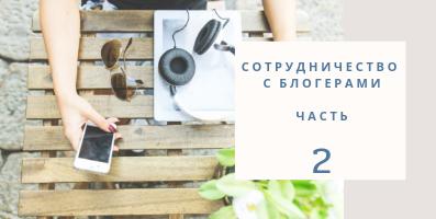 Продвижение в сетях: сотрудничество с блогерами. Часть 2